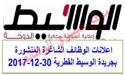 اعلانات وظائف الوسيط القطرية اليوم 30-12-2017 – وظائف شاغرة في قطر اليوم