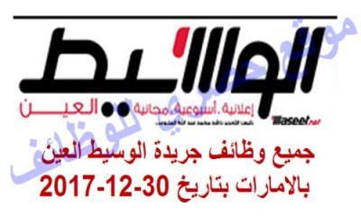 جميع وظائف جريدة الوسيط العين بالامارات بتاريخ 30-12-2017