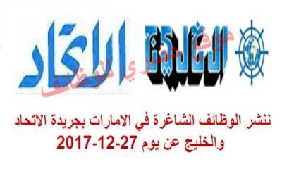 ننشر الوظائف الشاغرة في الامارات بجريدة الاتحاد والخليج عن يوم 27-12-2017