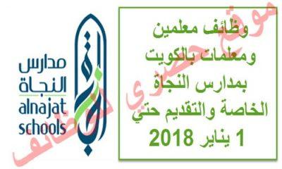 وظائف معلمين ومعلمات بالكويت بمدارس النجاة الخاصة والتقديم حتي 1 يناير 2018