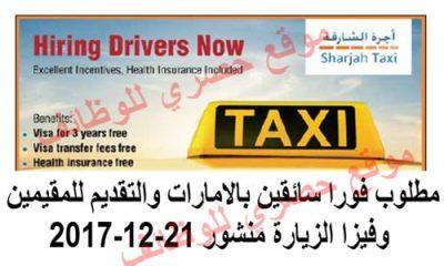 مطلوب فورا سائقين بالامارات والتقديم للمقيمين وفيزا الزيارة منشور 21-12-2017