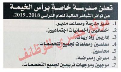 وظائف معلمين بالامارات واداريين ومشرفين وموجهين للعام الدراسي 2018-2019