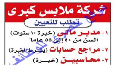 وظائف محاسبين في مصر اليوم – وظائف خالية محاسبين اليوم الاهرام 29-12-2017
