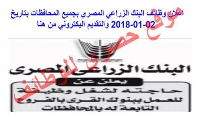 اعلان وظائف البنك الزراعي المصري بجميع المحافظات بتاريخ 02-01-2018 والتقديم اليكتروني من هنا