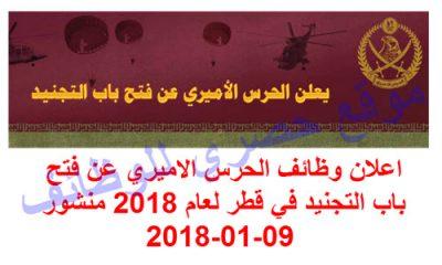اعلان وظائف الحرس الاميري عن فتح باب التجنيد في قطر لعام 2018 منشور 09-01-2018