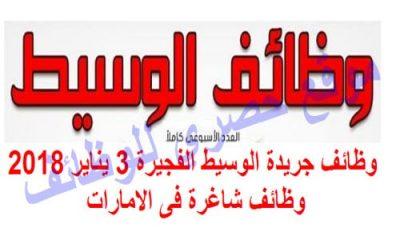 وظائف جريدة الوسيط الفجيرة 03/01/2018 – وظائف شاغرة فى الامارات