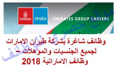 وظائف شاغرة بشركة طيران الامارات لجميع الجنسيات والمؤهلات ~ وظائف الاماراتية 2018
