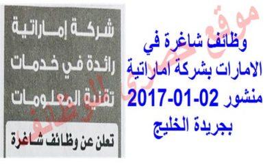 وظائف شاغرة في الامارات بشركة اماراتية منشور 02-01-2017 بجريدة الخليج