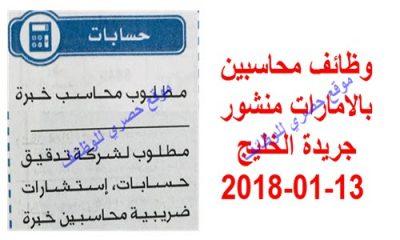 وظائف محاسبين بالامارات منشور جريدة الخليج 13-01-2018