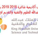 وظائف أكاديمية شاغرة 2018 2019 بجامعة الملك عبدالله للعلوم والتقنية والتقديم اونلاين هنا