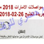 وظائف مواصلات الامارات 2018 منشور جريدة الخليج 26-02-2018