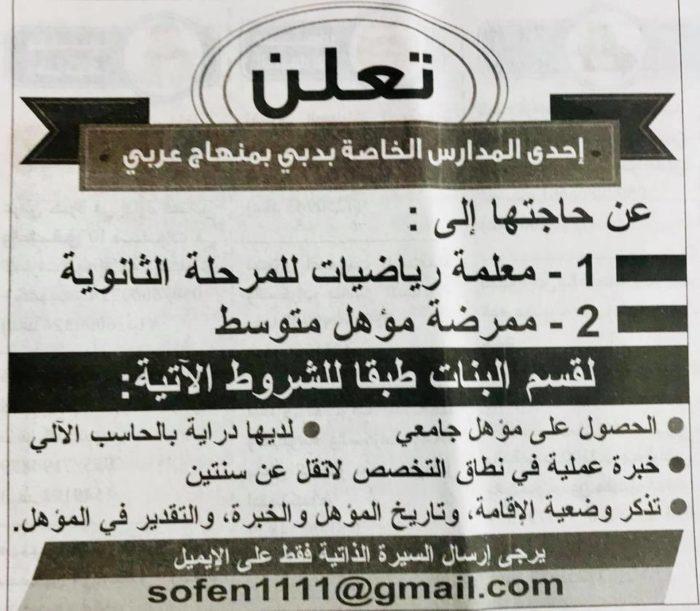 دبي وظائف تعليمية