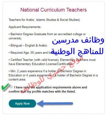 وظائف مدرسين بالامارات 2019
