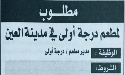 وظائف شاغرة في الامارات لمطعم بمدينة العين منشور فبراير 2018
