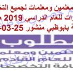 وظائف معلمين ومعلمات لجميع التخصصات بالامارات للعام الدراسي 2019 مدرسة البسمة بابوظبي منشور 25-03-2018