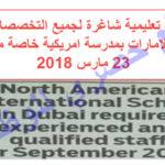 وظائف تعليمية شاغرة لجميع التخصصات في دبي – الامارات بمدرسة امريكية خاصة منشور 23 مارس 2018