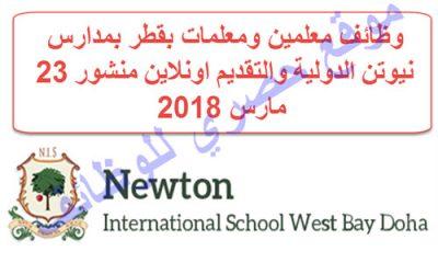 وظائف معلمين ومعلمات بقطر بمدارس نيوتن الدولية والتقديم اونلاين منشور 23 مارس 2018