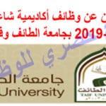 جامعة الطائف تعلن عن توفر وظائف أكاديمية شاغرة 2018 2019 لحملة الدكتوراة من الجنسين