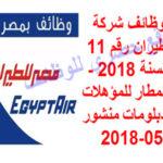 اعلان وظائف شركة مصر للطيران رقم 11 & 12 لسنة 2018 – وظائف المطار منشور 26-05-2018