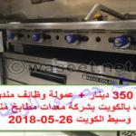 براتب 350 دينار + عمولة وظائف مندوبين مبيعات بالكويت منشور وسيط الكويت 26-05-2018