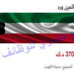 براتب 370 دينار مطلوب بائعين لمحل ورد بالكويت وظائف شاغرة منشور الوسيط 25 مايو 2018