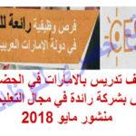 وظائف تدريس بالامارات في الحضانات والمدارس بشركة رائدة في مجال التعليم 2019 منشور مايو 2018
