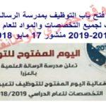 عاااجل : فتح باب التقديم لوظائف مدرسة الرسالة العلمية بالامارات للعام الدراسي 2018-2019
