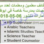 وظائف معلمين ومعلمات بالامارات بمدرسة خاصة في ابوظبي منشور مايو 2018