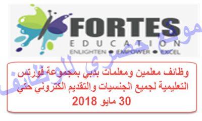 وظائف معلمين ومعلمات بدبي بمجموعة فورتس التعليمية لجميع الجنسيات والتقديم الكتروني حتي 30 مايو 2018