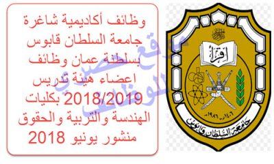وظائف أكاديمية شاغرة جامعة السلطان قابوس بسلطنة عمان وظائف اعضاء هيئة تدريس 2018/2019 بكليات الهندسة والتربية والحقوق منشور يونيو 2018