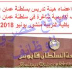 وظائف اعضاء هيئة تدريس بسلطنة عمان 2019 | وظائف أكاديمية شاغرة في سلطنة عمان 2019 بكلية التربية منشور يونيو 2018