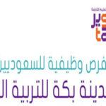 شركة تطوير التعليم القابضة تعلن عن وظائف شاغرة بمدينة بكة للتربية الخاصة ~ وظائف شاغرة للمواطنين