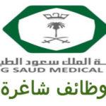 مدينة الملك سعود الطبية تعلن عن وظائف شاغرة لحملة البكالوريوس بالرياض
