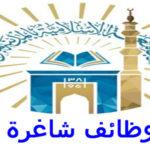 وظائف ادارية شاغرة بالجامعة الاسلامية بالمدينة المنورة للحاصلين علي الماجستير والبكالوريوس والثانوية