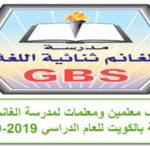 وظائف مدرسة الغانم في الكويت مطلوب معلمين ومعلمات للعام 2019-2020
