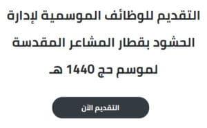 وظائف موسمية مكة 1440 بقطار المشاعر المقدسة 7000 وظيفة لموسم حج 1440 هـ