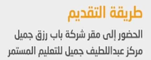 وظائف باب رزق جميل للنساء 1441 بجدة لحملة الثانوية فما فوق وظائف نسائية بجدة