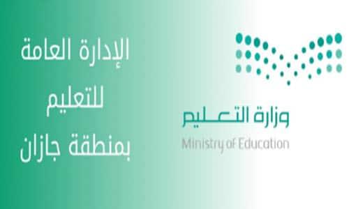 تعليم جازان يوفر وظائف لحملة الثانوية فمادون علي بند الاجور للرجال والنساء 1441
