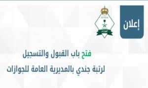 المديرية العامة للجوازات توفر وظائف عسكريه 1441 لحملة الثانوية بجميع المناطق بالمملكة
