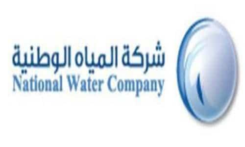 وظائف شركة المياه الوطنية