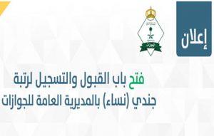 ابشر للتوظيف وظائف الجوازات للنساء 1441 تقديم الجوازات وظائف عسكريه نسائيه
