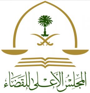 وظائف المجلس الأعلى للقضاء، المجلس الأعلى للقضاء توظيف 1441، جداره وظائف اداريه 1441، وظائف اليوم، وظائف حكوميه ، وظائف الرياض اليوم