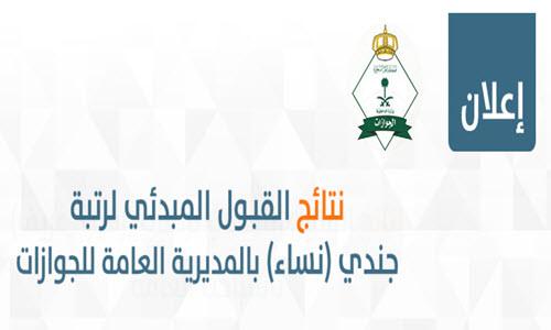 ابشر للتوظيف الجوازات 1441 تعلن نتائج القبول المبدئي للنساء بالوظائف العسكرية