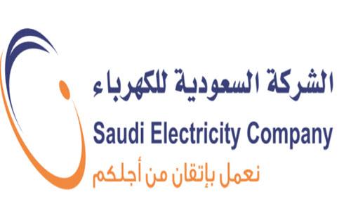 وظائف الشركة السعودية للكهرباء، شركة الكهرباء توظيف، وظائف الكهرباء 1441
