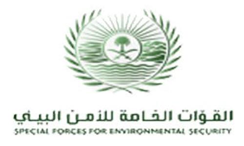 وظائف الامن البيئي، ابشر للتوظيف، ابشر توظيف وزارة الداخلية، وظائف القوات الخاصة للأمن البيئي