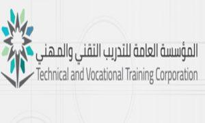 وظائف المؤسسه العامه للتدريب المهني والتقني 1441 للرجال والنساء