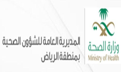 وظائف التشغيل الذاتي وظائف وزارة الصحة