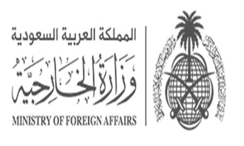وظائف وزارة الخارجية 1441، جدارة وظائف ادارية، وظائف حكومية