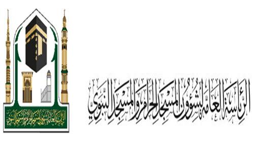 الرئاسة العامة لشؤون المسجد الحرام وظائف وظائف رئاسة الحرمين 1441 وظائف موسمية 1441
