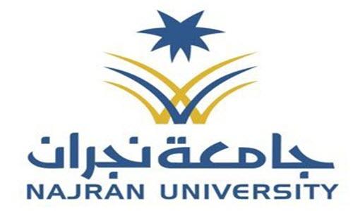 وظائف جامعة نجران وظائف اكاديمية شاغرة للرجال والنساء